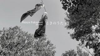 Shinya Fukumori presents ときのうた #2「こいのぼり」Sumire Kuribayashi / 栗林すみれ