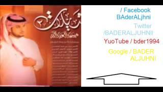 ألبوم شيلات محمدالعبدالله 2 2014 كامل مونتاج بدرالجهني