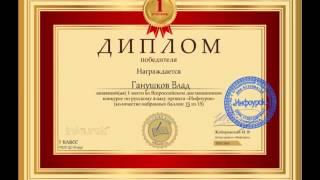 видео всероссийские конкурсы