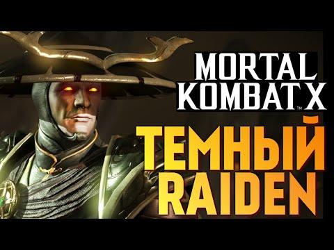 Mortal Kombat X -  Темный Рейден (Ранний Доступ) (iOS)