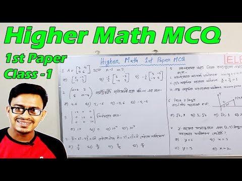 HIGHER MATH 1ST PAPER MCQ TUTORIAL || PART 1|| Md Bahar Ullah thumbnail