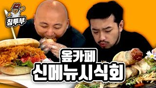 【침펄풍】 옾카페 신메뉴 애벌레밥 & 질풍샌드위…