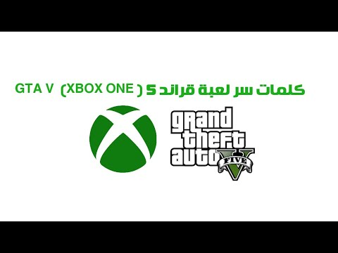 GTA 5 ALL CHEATS & CODES XBOX 360 & XBOX ONE   FunnyCat TV