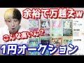 価値が分からない初期のポケモンカードを1円オークションに出品してみたら予想超えて大化けしたww【ヤフオク】
