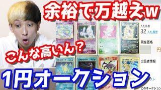 価値が分からない初期のポケモンカードを1円オークションに出品してみたら予想超えて大化けしたww【ヤフオク】 thumbnail