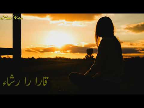 qarara-rasha-qarara-urdu-english-lyrics-|-singer-shaaz-khan-|-by-niazi-writes