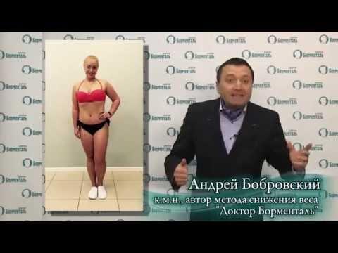 Способ похудения по методу доктора борнеталя