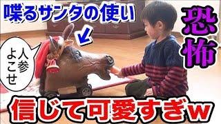 【神回】3歳児に話しかけてくるウマヅラ生首をプレゼントしたら会話の反応が面白すぎたwwwwww【クリスマスドッキリ】