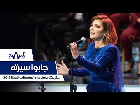 Assala - Gabo Serto [ Cairo Opera House 2019 ]