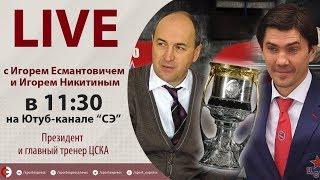 Как ЦСКА выиграл Кубок Гагарина? Онлайн с Есмантовичем, Никитиным, Еронко и Зислисом