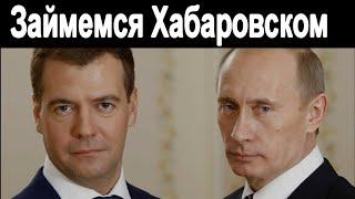 🔥В Хабаровске НАЧАЛОСЬ🔥 Тактика Путина 🔥 Новости СЕГОДНЯ ✅ Хабаровск ✅