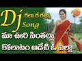 Maa Uri Sinthalla Kolatam | Latest Folk Dj Song | Private Dj Songs | Telugu Dj Songs | Janapada Dj