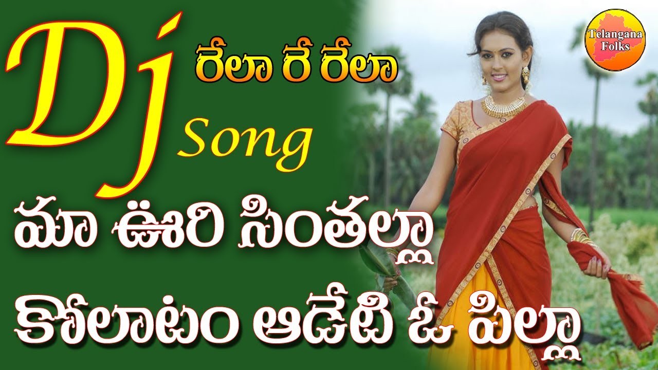 New picher song download dj mp3 telugu naa