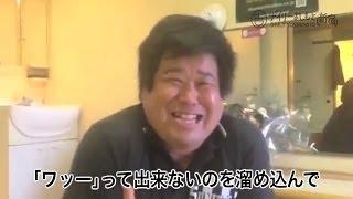 プラマイ岩橋 式翌日にNGKでクセ爆発披露宴