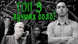 �������� ���� ТОП 3 лучших соло на саксофоне/Top 3 Saxophone Solos ������
