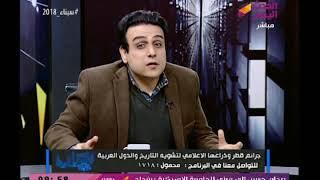 بكرة لينا مع  نشوى الشريف وأحمد حسن| مع بيشوي رمزي الكاتب الصحفي حول خرافات الجزيرة 15-3-2018