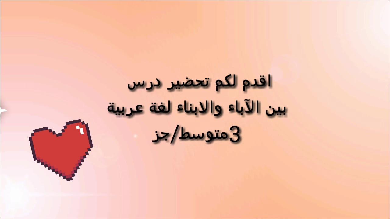 تحضير نص بين الآباء والأبناء _لغة عربية 3متوسط #_الجزائر بلييز لايك بلييز  👍👌💋😏 - YouTube