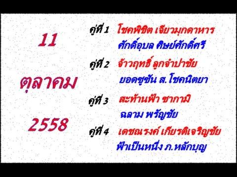 วิจารณ์มวยไทย 7 สี อาทิตย์ที่ 11 ตุลาคม 2558