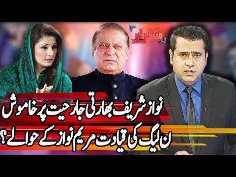Takrar With Imran Khan - 5 February 2018 - Express News