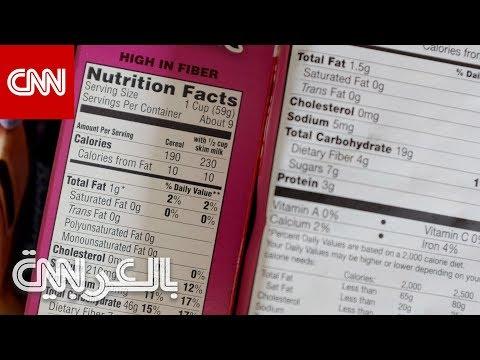 الطريقة الصحيحة لقراءة ملصق المعلومات الغذائية على المنتج  - نشر قبل 2 ساعة