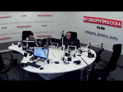 Экономика 15 января 2018 на Говорит Москва