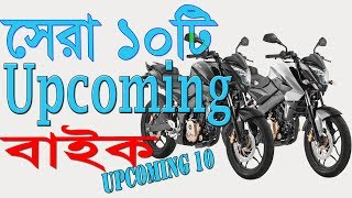 Top 10 Upcoming Bike In Bangladesh