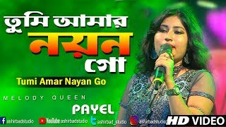 Tumi Amar Nayan Go (তুমি আমার নয়ন গো) Nayan Moni|Bengali Love Song| Live Singing Payel chakraborty