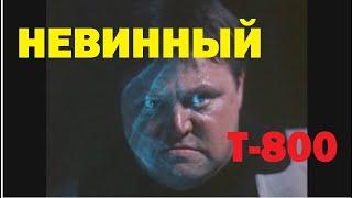 Терминатор. Сценарист Кир Булычев.