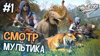 Far Cry 4 МУЛЬТИПЛЕЕР - СМОТР С Zelel'ом