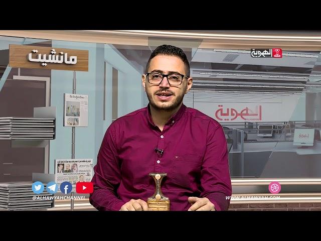 مانشيت | لمرتزقة الإمارات اتعظوا من حزب الإصلاح | قناة الهوية