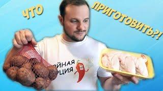 Крылышки с картошкой в духовке Простой и сытный рецепт