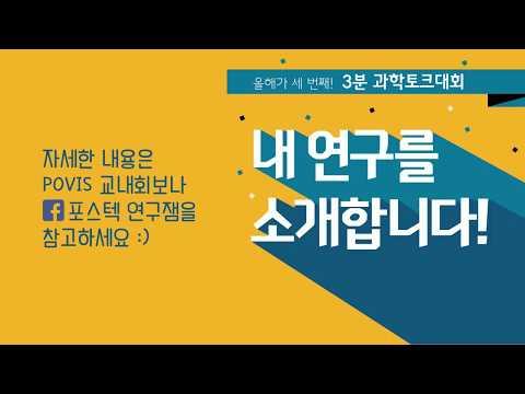 제3회 '내 연구를 소개합니다' 홍보 동영상
