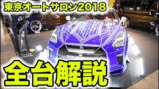 【東京オートサロン2018のすべて】KUHL Racingのクルマを全台解説します!|TOKYO AUTO SALON 2018 KUHL Racing