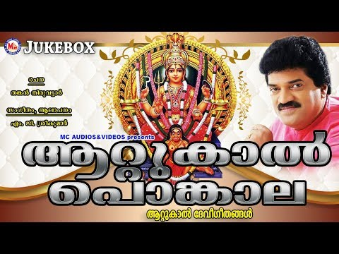 ആറ്റുകാൽ പൊങ്കാല ഗാനങ്ങൾ | Attukal Pongala | Hindu Devotional Songs Malayalam |Devi Devotional Songs