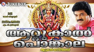 ആറ്റുകാൽ പൊങ്കാല ഗാനങ്ങൾ | Attukal Pongala | Hindu Devotional Songs Malayalam |Devi Devotional Songs
