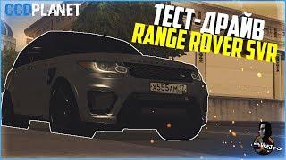 ТЕСТ-ДРАЙВ Range Rover SVR - MTA CCDPLANET