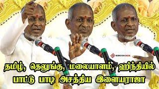 இசையில் நான் தான் No:1.. Ilayaraja Speech at IIT Madras கேள்விகளுக்கு அதிரடி பதில் அளித்த  இளையராஜா