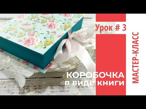 Коробочка в виде книги (или шкатулки)+схема-Урок # 3 | Мастер-класс