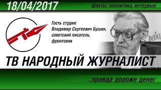 ТВ НАРОДНЫЙ ЖУРНАЛИСТ. Владимир Бушин, писатель