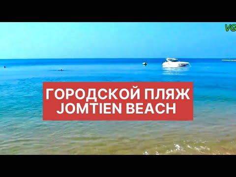Смотреть Walk on a Jomtien Beach in Pattaya. 2016/Прогулка по пляжу Джомтьен в Паттайе онлайн