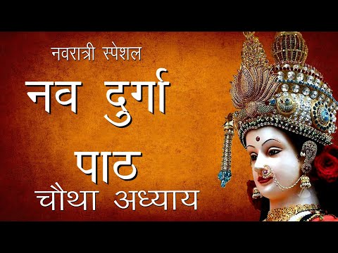 श्री दुर्गा सप्तशती पाठ- चौथा अध्याय   Shree Nav Durga Path -4   Hindu Rituals