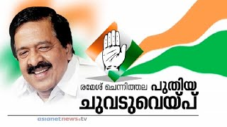 Opposition Leader Ramesh Chennithala's Brief Politic Life History