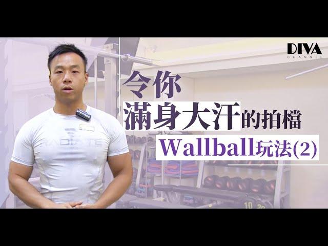令你滿身大汗的拍檔 - Wallball玩法(2)
