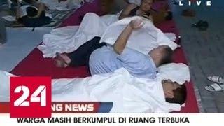 видео ПРОИСШЕСТВИЯ: В Турции, Индонезии и на Фиджи произошли землетрясения