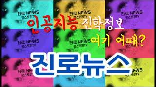진로뉴스 - 인공지능 진학 정보