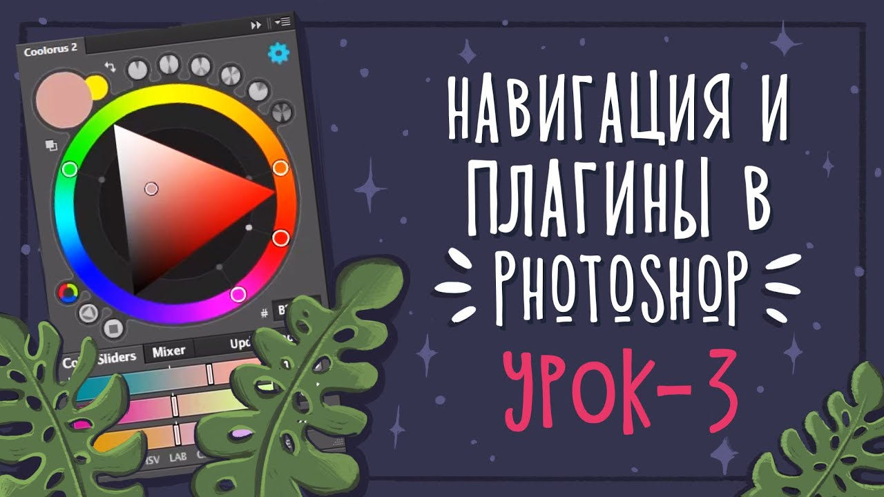 CG: Уроки рисования в Photoshop - Урок 3 (Навигация Photoshop)