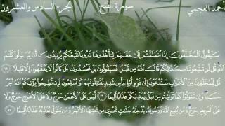 سورة الفتح كاملة بصوت الشيخ أحمد العجمي