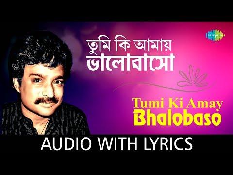 Tumi Ki Amay Bhalobasho With Lyrics | Ei Besh Bhalo Aachhi Nachiketa | Nachiketa Chakraborty