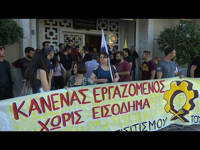 <span class='as_h2'><a href='https://webtv.eklogika.gr/ellada-diamartyria-ton-ergazomenon-ston-toyrismo' target='_blank' title='Ελλάδα: Διαμαρτυρία των εργαζομένων στον τουρισμό'>Ελλάδα: Διαμαρτυρία των εργαζομένων στον τουρισμό</a></span>