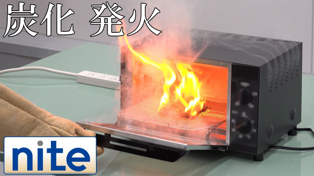 【nite-ps】オーブントースター「1.食品が過加熱で発火」